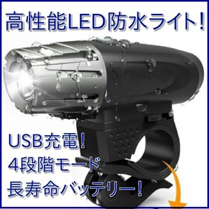 Bicycle Light Waterproof LED Bicycle Light USB Light