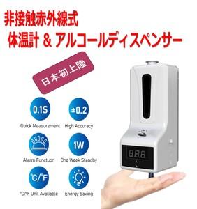 日本初上陸!! 掌体温計 & 手指消毒ディスペンサー装置(PC接続可能)