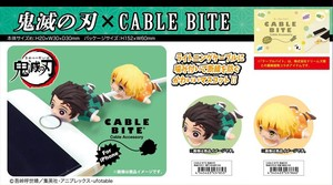 CABLE BITE 鬼滅の刃