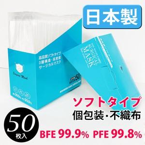 日本製 白マスク 国産マスク メーカー直売 不織布 サージカル 50枚入 個包装 使い捨て 女子 レディース