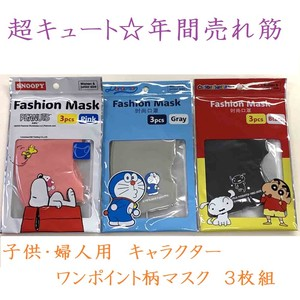 Popular Kids for Women Character One Point Mask 3 Pcs