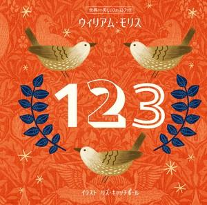 世界一美しいファーストブックウィリアム・モリス123