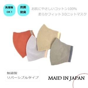 【日本製】無縫製立体ニットマスク リバーシブル仕様