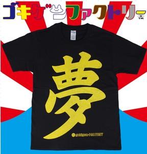 ゴキゲンファクトリー T-シャツ(夢)