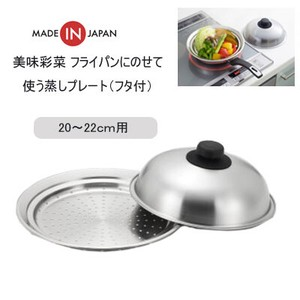 Steaming Plate 20 Frying Pan Put Yoshikawa 20