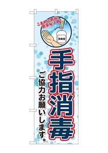 ☆N_のぼり 81424 手指消毒 イラスト SYH