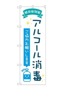 ☆N_のぼり 82246 アルコ-ル消毒 POP AKM