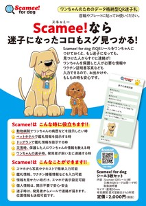 Scamee! for dog シール3枚セット