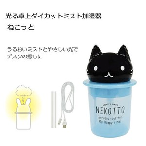 humidifier Nekotto Table-top Die Cut Mist humidifier