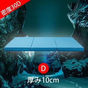 【直送可能】ヨーネルコ 三つ折り 密度30D 厚み10cm(YONERUKO N3010) (ダブル 137x198x10cm)