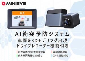 次世代ドライブレコーダー「MINIEYE」 AI搭載 衝突予防システム スマホ連動対応