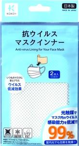 抗ウィルスマスクインナー【日本製】