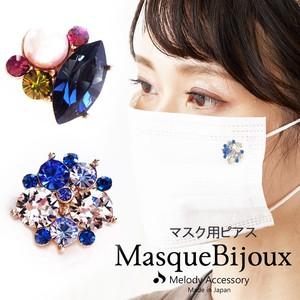 新作【日本製 made in japan】 マスクビジュー ストーンのマスク用ピアス スナップタイプ/ボタン