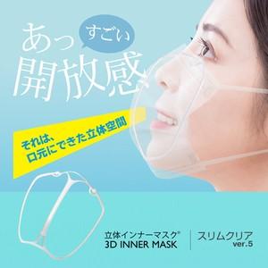 立体インナーマスク 日本製(ふつう・小さめ・こども)