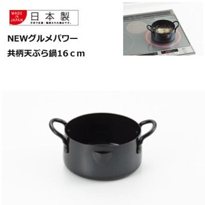 Tempura Fryer Pot /Cooking Apparatuses 16cm Iron Power Yoshikawa