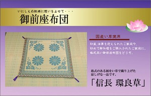 Rush Use Floor Cushion Nobunaga Bag Floor Cushion