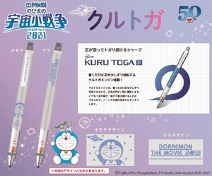 Mechanical Pencil Movie Doraemon Space War 20 Kurutoga