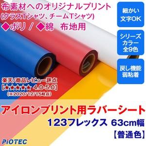 【アイロンプリントシート|ラバーシート◆プリント加工用】123フレックス 63cm幅 普通色