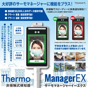 Thermo ManagerEX サーモマネージャーEX 非接触式検知器 TOA-TMN-2000
