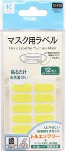 マスク用ラベル イエロー【日本製】