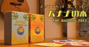 カードゲーム【バナナの木】