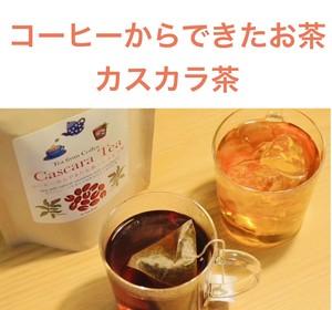 コーヒーからできたお茶・カスカラ茶 (カスカラティー)<ティーバッグ>