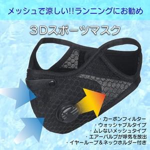 息が楽!! メッシュ バルブ付き スポーツマスク ランニングマスク 洗濯可能 防塵