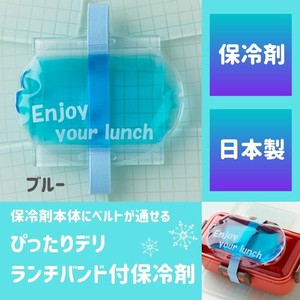 Just Lunch Band Refrigerant Blue