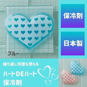 Heart-shaped Refrigerant Heart Heart Blue