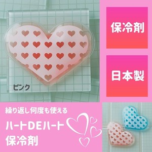 Heart-shaped Refrigerant Heart Heart Pink