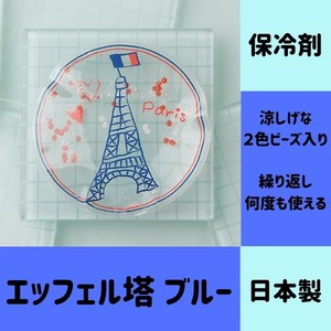 Eiffel Tower Refrigerant Blue