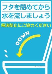 トイレ飛沫防止 注意喚起 ステッカー シール A4 2枚セット コロナウイルス対策