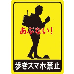 歩きスマホ禁止 ステッカー(イエロー)