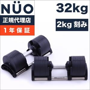 フレックスベル(FLEXBELL)NUO アジャスタブルダンベル 新型2kg刻み32kg 2個セット 1年保証