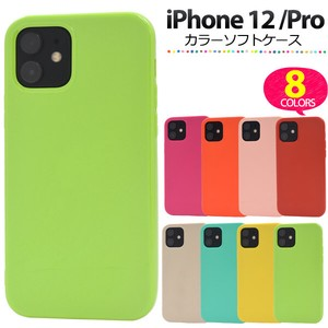 Smartphone Case Impact Strong 8 Colors iPhone Color soft Case