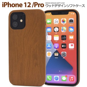 Smartphone Case iPhone Wood Design soft Case
