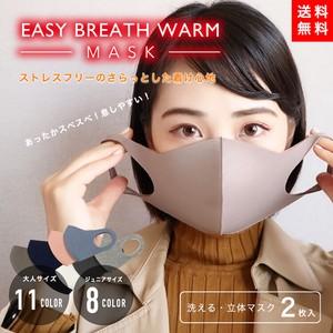 息快適 イージーブレスウォームマスク【大人サイズ・ジュニアサイズ】