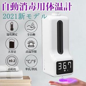 即納 自動検温器・消毒器一体型 壁掛け 温度計 体温計 消毒器 学校 お店 オフィス 感染予防 ウイルス対策