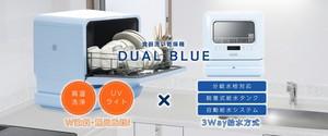 UVライト搭載「食器洗い乾燥機」2021イチオシ