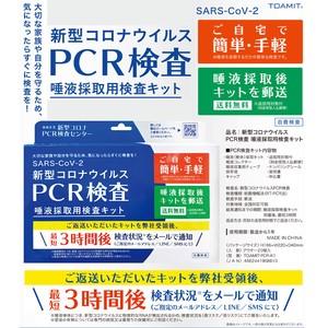 【注意事項をご確認ください】TOAMIT 新型コロナウイルス PCR検査 唾液採取用検査キット