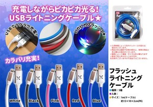 USB Flash Light Cable