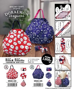 Shuppatto Bag Doraemon Reserved items