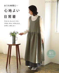 Craft Book Guide to Daily Fashion Sewing