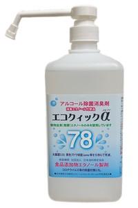 「2021イチオシ」エコクイックα78 1L×6本(局方消毒用エタノール同等品)エタノール78% 除菌剤