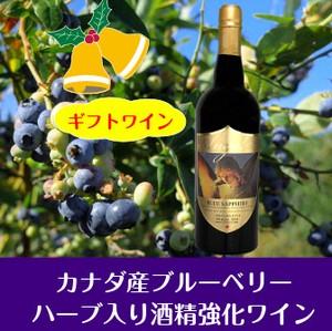 2021イチオシ カナダ産ハーブ入りブルーベリー酒精強化ワイン【初回注文につきサンプル1本プレゼント!】