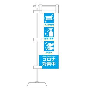 【組み立てるだけ!すぐ設置可能】 卓上のぼり旗 コロナ対策中 ミニ 除菌 消毒 手洗い 旗 店舗 MNBR01