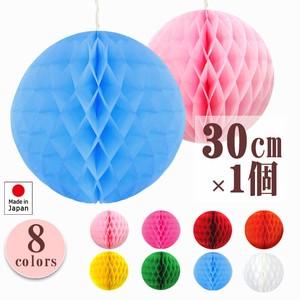 【日本製】30cmハニカムボール/1入 クリップ、紐付き