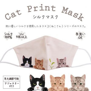 20 S/S Silk 100 cat Mask Cat Mask Countermeasure