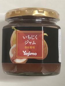 Yosimo 自社栽培いちじくの【いちじくジャム】