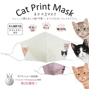 20 S/S Mask cat Mask [New colors added] Cat Mask Gift Show 20 20 Countermeasure